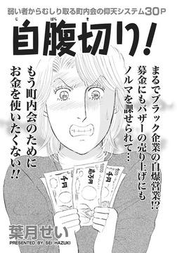 激烈!!仁義なきご近所バトル~自腹切り!~-電子書籍
