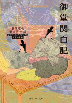 御堂関白記 藤原道長の日記 ビギナーズ・クラシックス 日本の古典-電子書籍