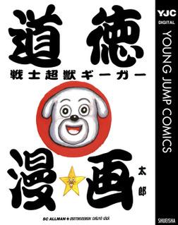 道徳戦士超獣ギーガー-電子書籍
