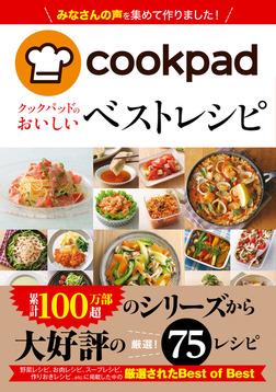 クックパッドのおいしい ベストレシピ-電子書籍