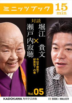 瀬戸内寂聴×堀江貴文 対談 5 今は不景気? 好景気? の巻-電子書籍