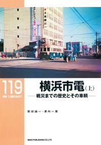 横浜市電(RM LIBRARY)