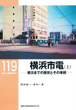 横浜市電(上)-電子書籍