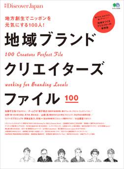 別冊Discover Japan 地域ブランドクリエイターズファイル-電子書籍