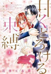 甘くとろける束縛 ~桜のプレリュード~【特装版】 1