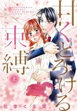 甘くとろける束縛 ~桜のプレリュード~【特装版】 1-電子書籍