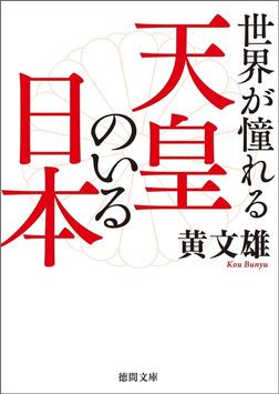世界が憧れる天皇のいる日本-電子書籍