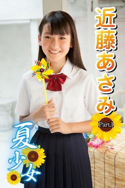 夏少女 近藤あさみ Part.1(Ver.3)-電子書籍