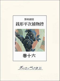 銭形平次捕物控 巻十六-電子書籍