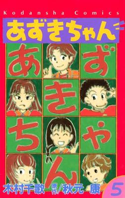 あずきちゃん(5)-電子書籍