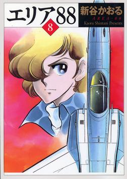 エリア88 8-電子書籍