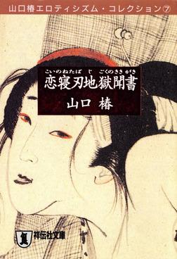 恋寝刃地獄聞書-電子書籍