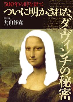 500年の時を経てついに明かされたダ・ヴィンチの秘密-電子書籍