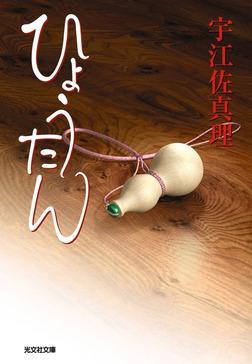 ひょうたん-電子書籍
