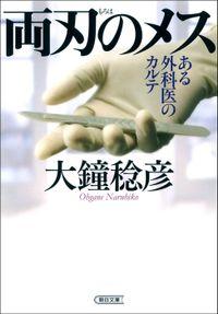両刃のメス ある外科医のカルテ