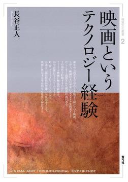 映画というテクノロジー経験-電子書籍