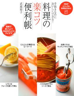 手抜きなのにおいしくできる! 料理の「楽コツ」便利帳-電子書籍