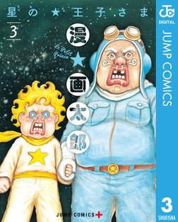 星の王子さま 3-電子書籍