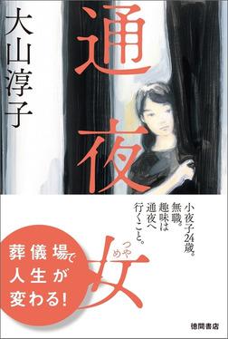 通夜女-電子書籍