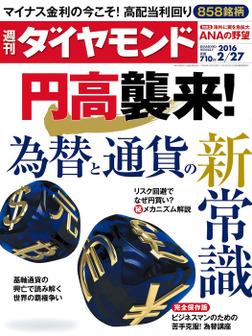 週刊ダイヤモンド 16年2月27日-電子書籍