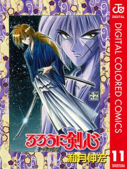 るろうに剣心―明治剣客浪漫譚― カラー版 11-電子書籍