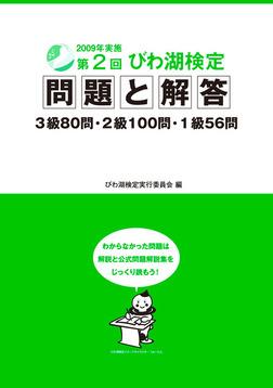 第2回びわ湖検定問題と解答-電子書籍
