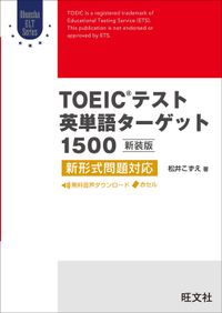 TOEICテスト英単語ターゲット1500 新装版(音声DL付)