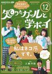 NHKテレビ 知りたガールと学ボーイ 2020年12月号