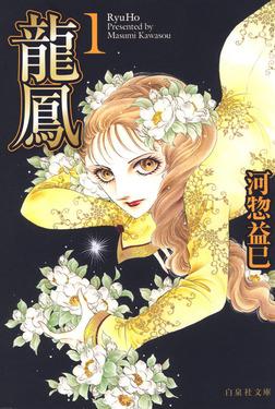 龍鳳 1巻-電子書籍