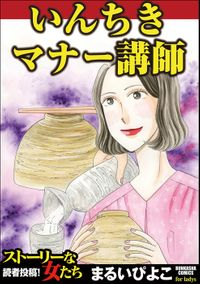 いんちきマナー講師(ストーリーな女たち)