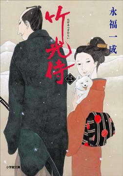 小説 竹光侍(三)-電子書籍