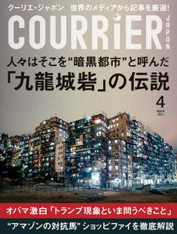 COURRiER Japon (クーリエジャポン)[電子書籍パッケージ版] 2021年 4月号-電子書籍