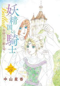 妖精国の騎士Ballad 金緑の谷に眠る竜(話売り) #19