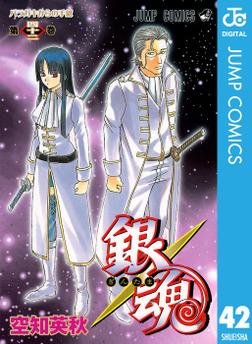 銀魂 モノクロ版 42-電子書籍