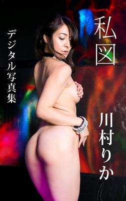 私図 川村りか デジタル写真集-電子書籍
