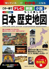 ビジュアル版 日本 歴史地図 この一冊でテレビ・映画・小説がもっと楽しめる!