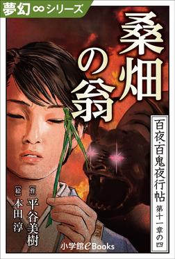 夢幻∞シリーズ 百夜・百鬼夜行帖64 桑畑の翁-電子書籍