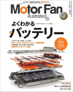 Motor Fan illustrated Vol.178-電子書籍