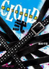 CLOUD―裂鬼15代目総長―弐