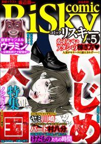comic RiSky(リスキー)いじめ大国 Vol.5