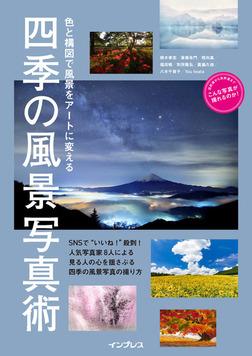 色と構図で風景をアートに変える 四季の風景写真術-電子書籍