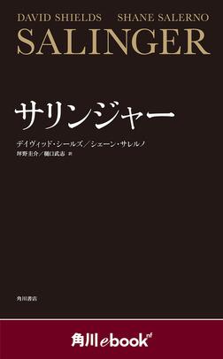 サリンジャー (角川ebook nf)-電子書籍