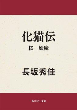 化猫伝 桜 妖魔-電子書籍