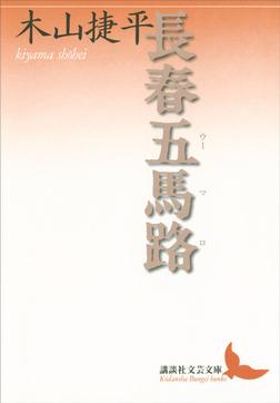 長春五馬路-電子書籍