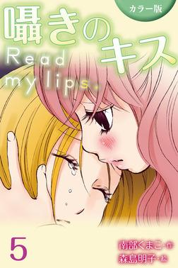[カラー版]囁きのキス~Read my lips. 5巻〈ふたりのひみつ〉-電子書籍