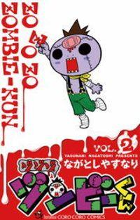 ゾゾゾ ゾンビ-くん(2)