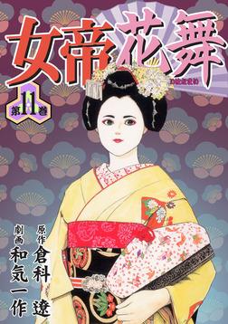 女帝花舞11-電子書籍