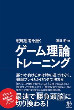 戦略思考を磨くゲーム理論トレーニング-電子書籍