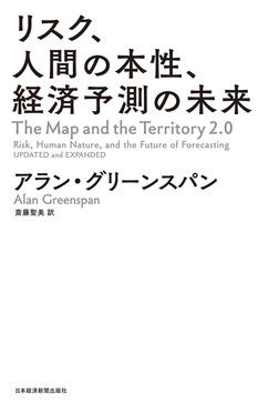 リスク、人間の本性、経済予測の未来-電子書籍