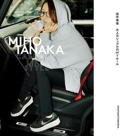 MIHO TANAKA CASUAL-LIKE STYLE-電子書籍